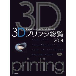 3Dprinter2014