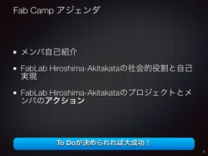 FAB Camp HIROSHIMA-Akitakata 1st.003