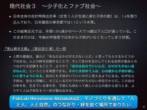 FAB Camp HIROSHIMA-Akitakata 1st.018